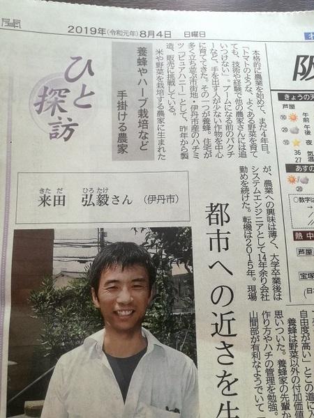kobe_newspaper_01.jpg