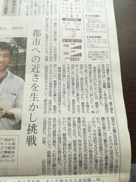 kobe_newspaper_02.jpg